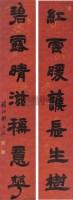 隶书七言联 - 邓石如 - 中国书画古代作品 - 2006春季大型艺术品拍卖会 -收藏网