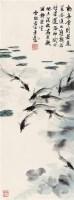 游鱼 (一件) 立轴 纸本 - 汪亚尘 - 字画下午专场  - 2010年秋季大型艺术品拍卖会 -收藏网