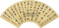 书法 扇面 纸本 - 曹鸿勋 - 扇面小品 - 2010秋季艺术品拍卖会 -收藏网