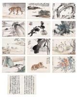 張善孖(1882~1940)、張大千(1899~1983)等    山水、花鳥集冊 (十二開) -  - 中国书画海上画派 - 2006春季大型艺术品拍卖会 -收藏网
