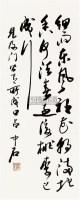 书法 立轴 纸本 - 欧阳中石 - 中国书画 - 2010秋季艺术品拍卖会 -收藏网