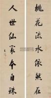 书法对联 立轴 纸本水墨 - 王垿 - 中国古代书画  - 2010秋季艺术品拍卖会 -收藏网
