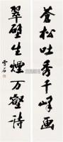 行书七言联 立轴 水墨纸本 - 白雪石 - 中国书画(一) - 2010年秋季艺术品拍卖会 -中国收藏网