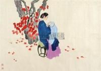 仕女图 镜片 设色纸本 - 王美芳 - 国画 陶瓷 玉器 - 2010秋季艺术品拍卖会 -收藏网