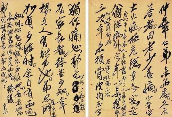 齐白石(1863〜1957)行書信札 (二開) - 116087 - ·中国书画近现代名家作品专场 - 2008年春季拍卖会 -收藏网