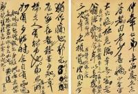齐白石(1863〜1957)行書信札 (二開) - 齐白石 - ·中国书画近现代名家作品专场 - 2008年春季拍卖会 -收藏网