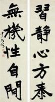 于右任(1879〜1964)楷書五言聯 - 于右任 - ·中国书画近现代名家作品专场 - 2008年春季拍卖会 -收藏网
