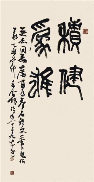 书法 - 17615 - 2010上海宏大秋季中国书画拍卖会 - 2010上海宏大秋季中国书画拍卖会 -收藏网