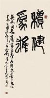书法 - 王个簃 - 2010上海宏大秋季中国书画拍卖会 - 2010上海宏大秋季中国书画拍卖会 -收藏网