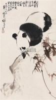 """熊猫 镜心 设色纸本 - 刘继卣 - 中国书画 - 2010秋季""""天津文物""""专场 -收藏网"""