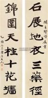 书法对联 立轴 纸本 - 张伯英 - 书法楹联 - 2010秋季艺术品拍卖会 -中国收藏网