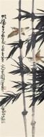 墨竹双雀 立轴 设色纸本 - 陈佩秋 - 中国近现代书画(二) - 2010秋季艺术品拍卖会 -收藏网