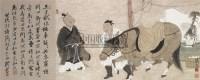 相马图 镜心 设色纸本 - 徐乐乐 - 中国书画(一) - 2010年秋季艺术品拍卖会 -收藏网