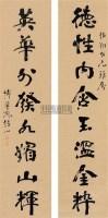 书法 对联 纸本 -  - 中国书画(上) - 2010瑞秋艺术品拍卖会 -收藏网
