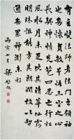 梁啟超(1873〜1929)楷書節錄《大唐三藏圣教序》 -  - ·中国书画近现代名家作品专场 - 2008年春季拍卖会 -中国收藏网