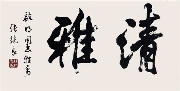 书法(清雅) - 27512 - 2010上海宏大秋季中国书画拍卖会 - 2010上海宏大秋季中国书画拍卖会 -收藏网