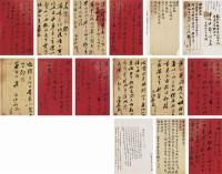 曾國荃(1824~1890) 楊守敬(1839~1915)信札十通 -  - 中国书画古代作品专场(清代) - 2008年秋季艺术品拍卖会 -收藏网
