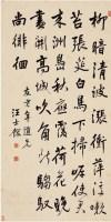 汪士鋐(1658〜1723)行書五言詩 - 汪士鋐 - 中国书画古代作品专场(清代) - 2008年春季拍卖会 -中国收藏网