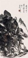 山水 - 黄宾虹 - 2010上海宏大秋季中国书画拍卖会 - 2010上海宏大秋季中国书画拍卖会 -收藏网