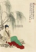 柳下仕女 立轴 纸本 - 张大千 - 中国书画 - 2010秋季艺术品拍卖会 -收藏网