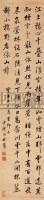 林则徐 行书 片 纸本 - 林则徐 - 梅轩珍藏中国名家书画 - 2006艺术品拍卖会 -中国收藏网