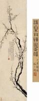 汪士慎(约1686~1762)  梅花图 - 汪士慎 - 古代作品专场 - 2005秋季大型艺术品拍卖会 -中国收藏网