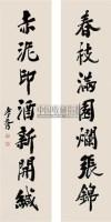 书法 对联 纸本 - 郑孝胥 - 中国书画(下) - 2010瑞秋艺术品拍卖会 -收藏网
