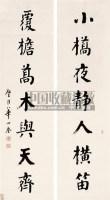 华世奎 行书七言 对联片 纸本 - 华世奎 - 梅轩珍藏中国名家书画 - 2006艺术品拍卖会 -收藏网