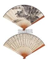 山水 书法 - 郑午昌 - 中国书画成扇 - 2006春季大型艺术品拍卖会 -收藏网