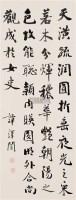书法 立轴 纸本水墨 - 谭泽闿 - 中国古代书画  - 2010秋季艺术品拍卖会 -收藏网