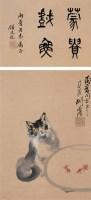 戏鱼 立轴 设色纸本 - 胡若思 - 名家书画·油画专场 - 2006夏季书画艺术品拍卖会 -收藏网