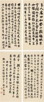 翁同龢(1830〜1904)楷書處世論(四屏) -  - 中国书画古代作品专场(清代) - 2008年春季拍卖会 -中国收藏网