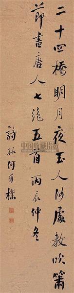 书法 立轴 纸本 - 6128 - 中国书画(下) - 2010瑞秋艺术品拍卖会 -收藏网
