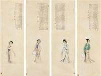 仕女 四条屏 设色纸本 - 5014 - 中国书画 - 2010年秋季拍卖会 -收藏网
