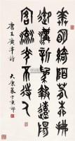 书法 立轴 水墨纸本 - 11287 - 中国书画(一) - 2006春季拍卖会 -收藏网