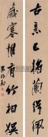 行书对 (二件) 镜框 纸本 - 陈鸿寿 - 字画下午专场  - 2010年秋季大型艺术品拍卖会 -收藏网