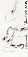 虾 立轴 水墨纸本 - 齐良迟 - 中国书画专场 - 2010年秋季艺术品拍卖会 -收藏网