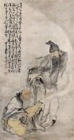 人物 立轴 纸本 - 12423 - 文物公司旧藏暨海外回流 - 2010秋季艺术品拍卖会 -收藏网