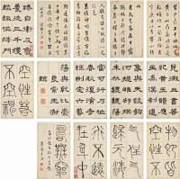 王澍(1668~1743)三體臨古帖(十四開) -  - 中国书画古代作品专场(清代) - 2008年春季拍卖会 -中国收藏网