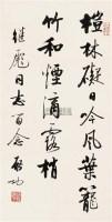 行书七言句 镜片 纸本 - 启功 - 中国近现代书画(一) - 2010秋季艺术品拍卖会 -收藏网
