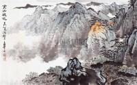 黄山晓色 - 应野平 - 中国书画近现代名家作品 - 2006春季大型艺术品拍卖会 -收藏网