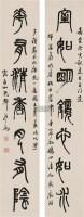 篆书七言联 立轴 水墨纸本 - 邓石如 - 中国书画三 - 2010秋季艺术品拍卖会 -收藏网