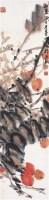姜宝林      丹果累累 - 4601 - 中国书画  - 2010浦江中国书画节浙江中财书画拍卖会 -收藏网