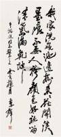 行书 立轴 纸本 - 李铎 - 中国书画(一) - 2010年秋季艺术品拍卖会 -收藏网