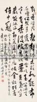 草书陆游诗 - 陆俨少 - 中国书画近现代名家作品 - 2006春季大型艺术品拍卖会 -收藏网