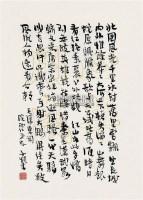 书法 册页 纸本 - 116635 - 中国书画(下) - 2010瑞秋艺术品拍卖会 -收藏网