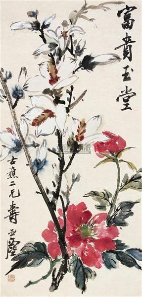 富贵玉堂 镜心 设色纸本 - 118951 - 中国书画一 - 2010秋季艺术品拍卖会 -收藏网