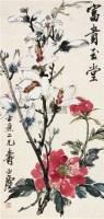 富贵玉堂 镜心 设色纸本 - 汪亚尘 - 中国书画一 - 2010秋季艺术品拍卖会 -收藏网