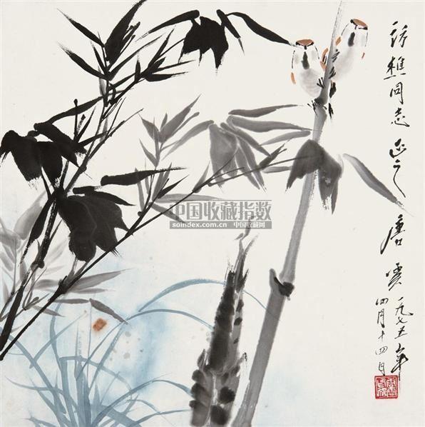 竹雀图 镜片 设色纸本 - 117343 - 中国书画(一) - 2010年秋季艺术品拍卖会 -收藏网