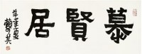 书法 纸本 镜片 - 赖少其 - 中国书画(一)精品专场 - 天目迎春 -收藏网